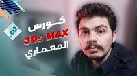 كورس الماكس المعماري 2020 المجاني  3Ds MAX