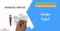 دورة تصميم فيديوهات Whiteboard Animation