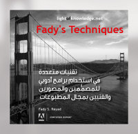 light of knowledge - Fady's techniques