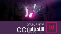 الجديد في برنامج Adobe Indesign CC