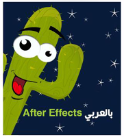 بالعربي After Effects كورس كامل في 90 دقيقة