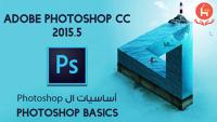 أساسيات ال Photoshop بكل بساطة حتي الوصول الي مراحل متقدمة