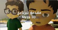 مقدمة لبرنامج 3D Maya