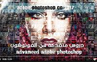 advanced adobe photoshop tutorial