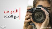 دورة الربح من الانترنت عن طريق بيع الصور