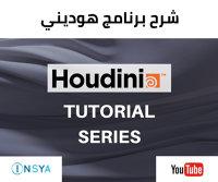 كورس شرح وتعليم برنامج هوديني | اHOUDINI