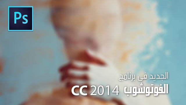 الجديد في برنامج Adobe Photoshop CC 2014