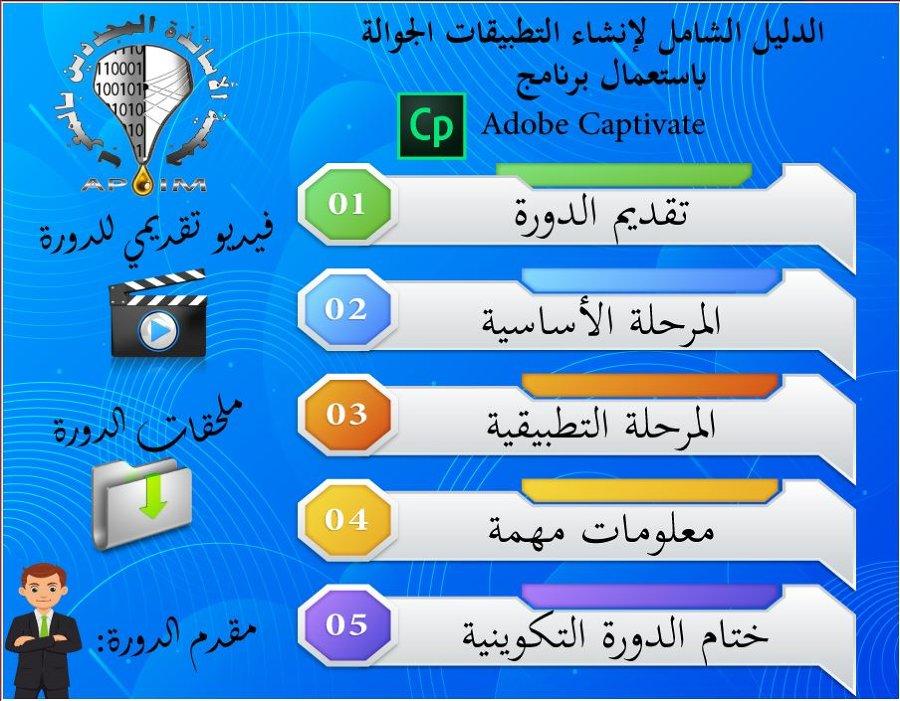 دورة تصميم تطبيقات تعليمية على برنامج AdobeCaptivate