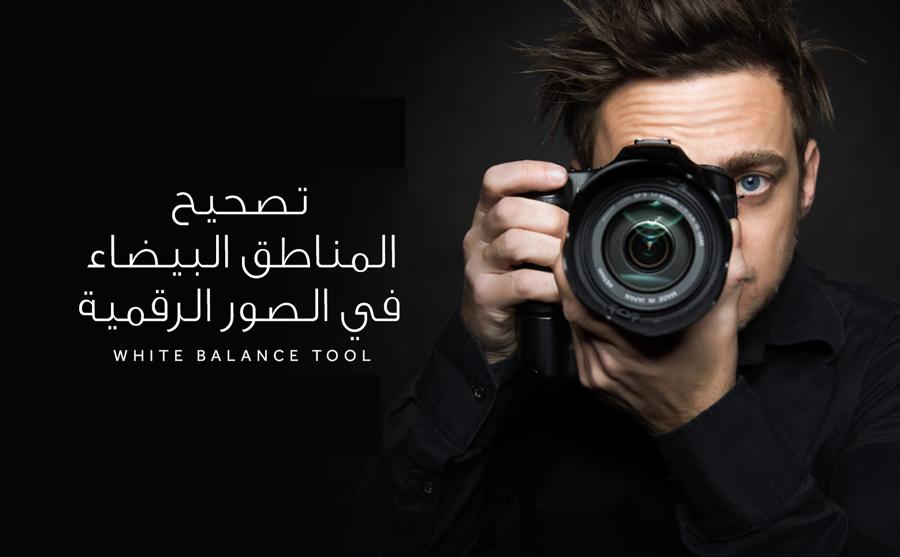 """تصحيح وتعديل ال White Balance في الصور الرقمية """"للمصورين"""" مع سعيد الكرمي"""