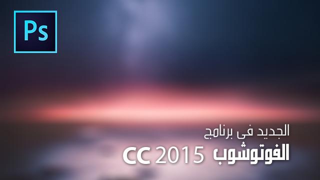 الجديد في برنامج Adobe Photoshop CC 2015