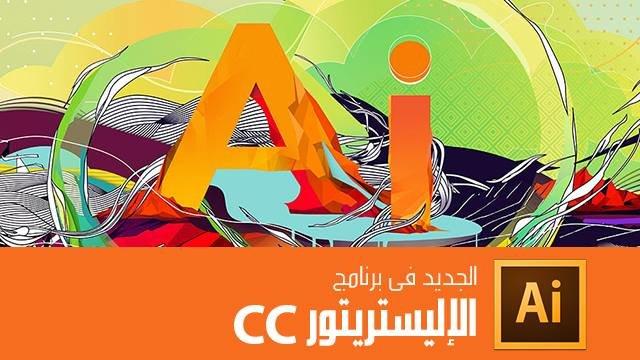 تعلم كل ما هو جديد على برنامج Adobe Illustrator CC