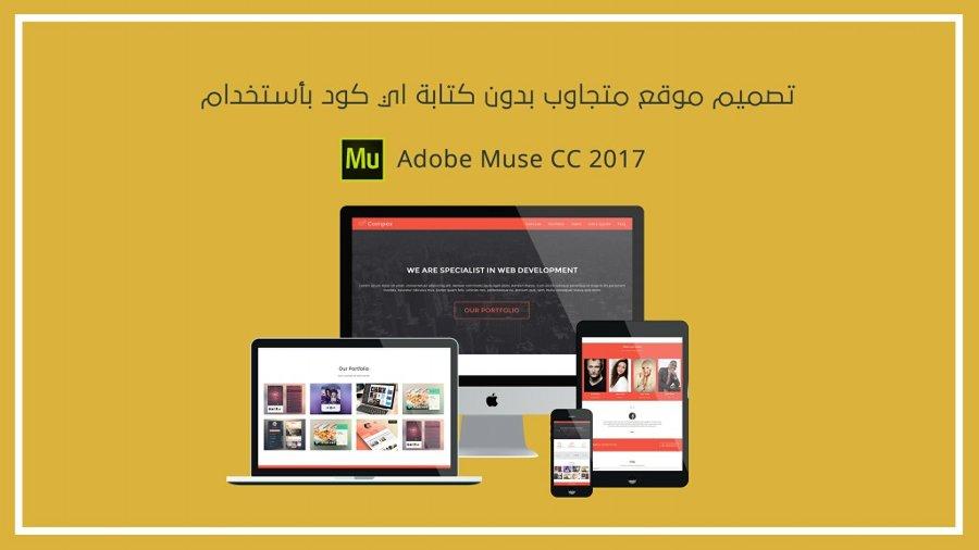 تصميم موقع متجاوب بدون كتابة اي كود بأستخدام Adobe Muse