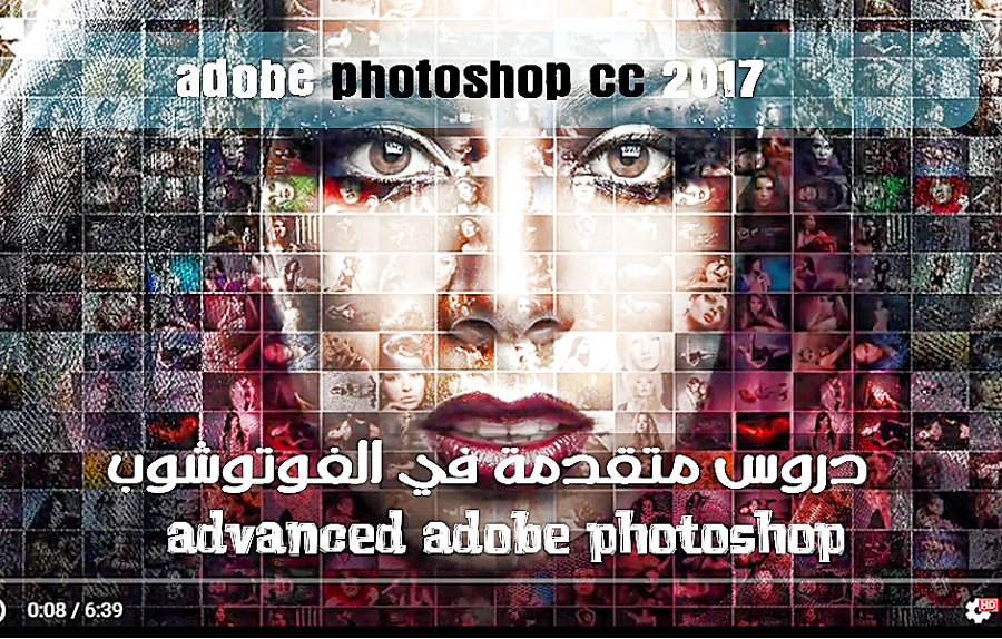 advanced adobe photoshop tutorial
